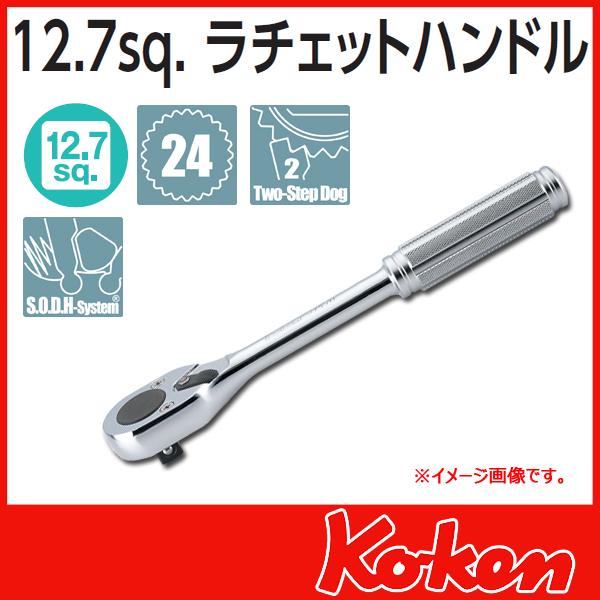 """Koken(コーケン) 1/2""""(12.7) ラチエットハンドル 4749N-250"""