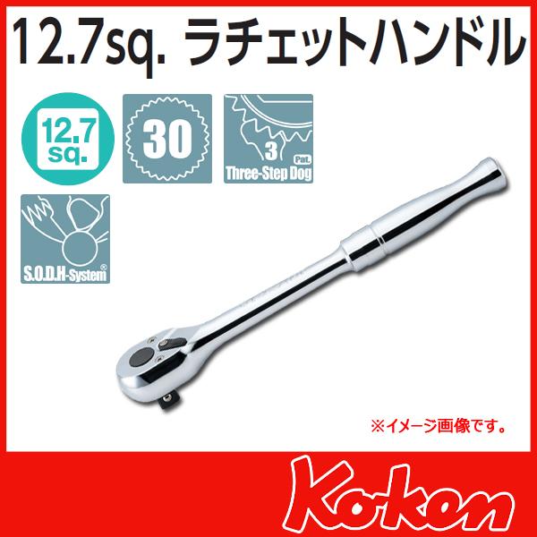 """Koken(コーケン) 1/2""""(12.7) ラチエットハンドル 4750P"""