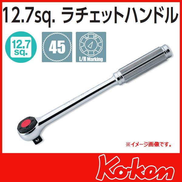 """Koken(コーケン) 1/2""""(12.7) ラチエットハンドル 4752N"""