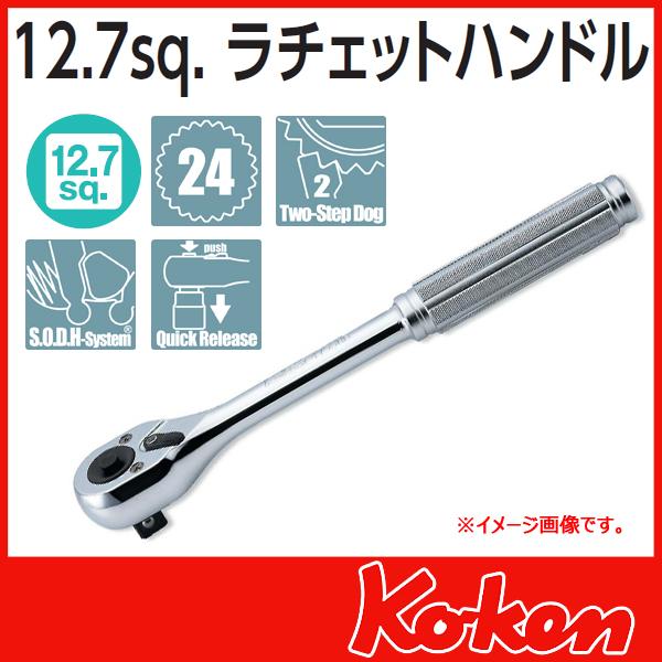 "Koken(コーケン) 1/2""(12.7) プッシュボタン式ラチエットハンドル 4753NB"