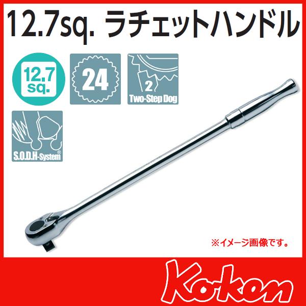 """Koken(コーケン) 1/2""""(12.7) ロングラチエットハンドル 4753P-410"""