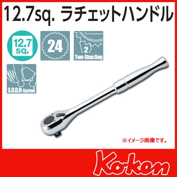 """Koken(コーケン) 1/2""""(12.7) ラチエットハンドル 4753P"""