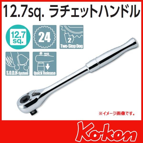 "Koken(コーケン) 1/2""(12.7) プッシュボタン式ラチエットハンドル 4753PB"
