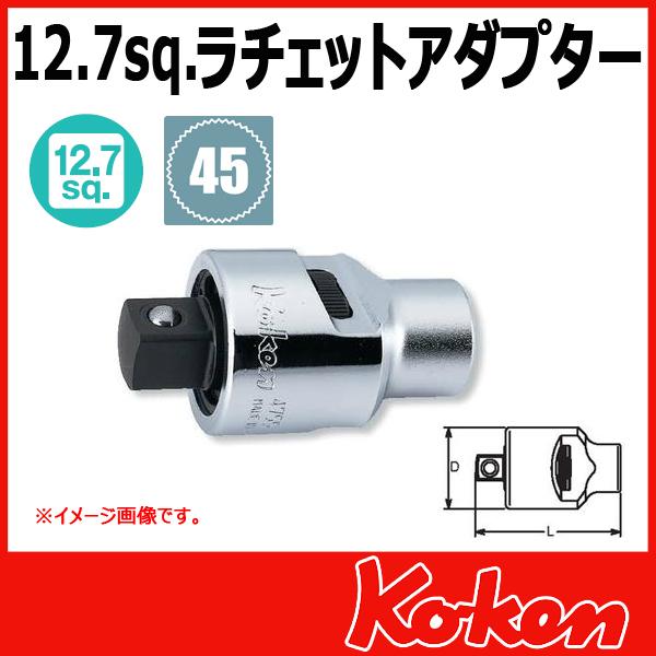 """Koken(コーケン) 1/2""""(12.7) ラチェットアダプター 4755"""