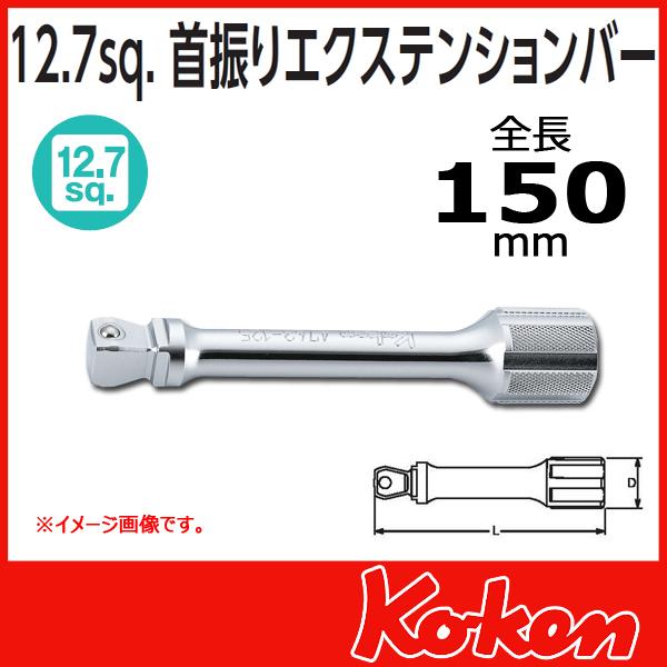 """Koken(コーケン) 1/2""""(12.7) 4763-150 オフセットエクステンションバー 150mm"""