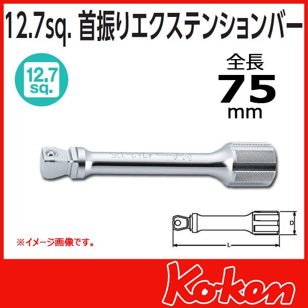 """Koken(コーケン) 1/2""""(12.7) 4763-75 オフセットエクステンションバー 75mm"""