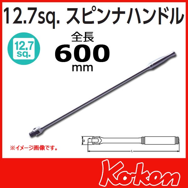 """Koken(コーケン) 1/2""""(12.7) スピンナハンドル 4768P-600"""
