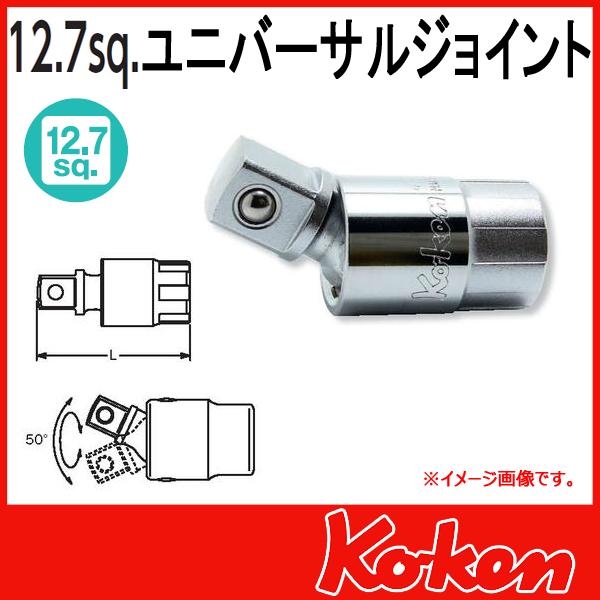 "Koken(コーケン) 1/2""-12.7 ユニバーサルジョイント  4771"