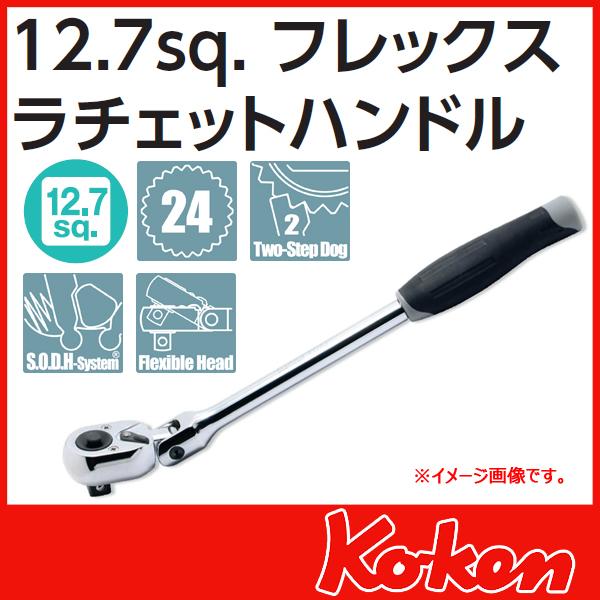 """Koken(コーケン) 1/2""""(12.7) プッシュボタン式首振りラチエットハンドル 4774JB"""