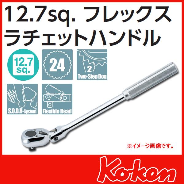 """Koken(コーケン) 1/2""""(12.7) 首振りラチエットハンドル 4774N"""