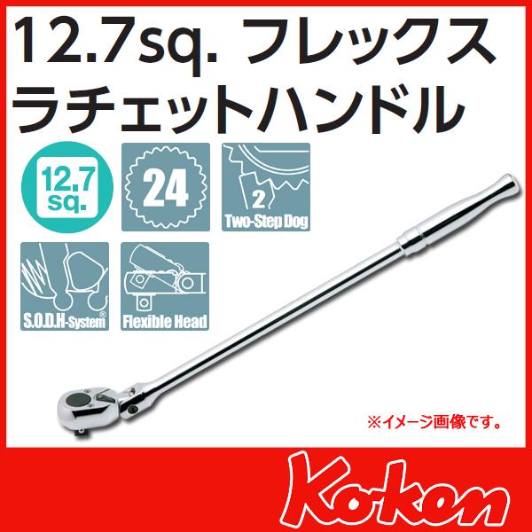 """Koken(コーケン) 1/2""""(12.7) 首振りラチエットハンドル 4774P-450"""