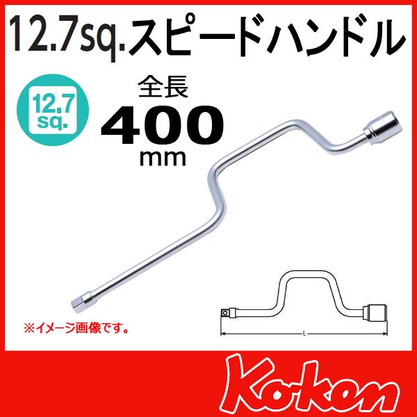 """Koken(コーケン) 1/2""""-12.7 4780-400 スピードハンドル"""