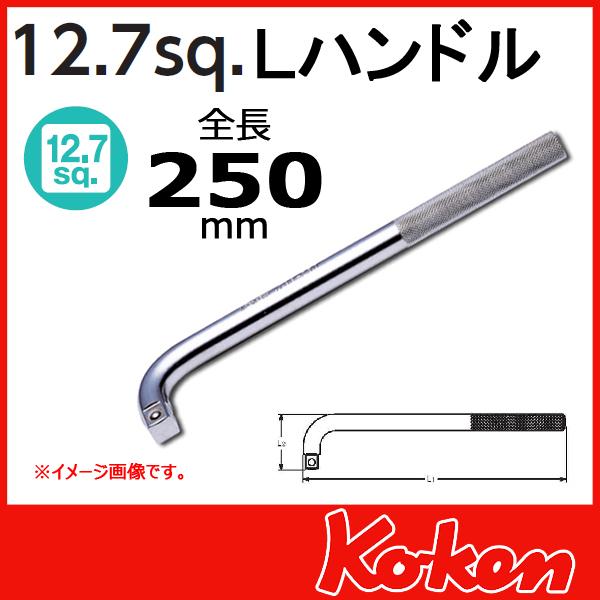 """Koken(コーケン) 1/2""""-12.7 4788-250 Lハンドル"""