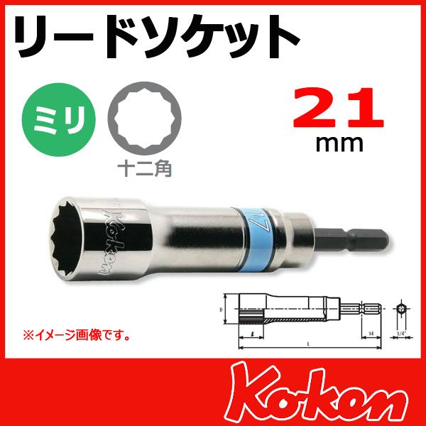 Koken(コーケン) BD014N-21 ードソケット(電ドル用) 21mm