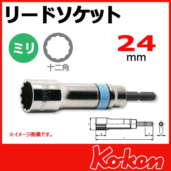 Koken(コーケン) BD014N-24 リードソケット(電ドル用) 24mm