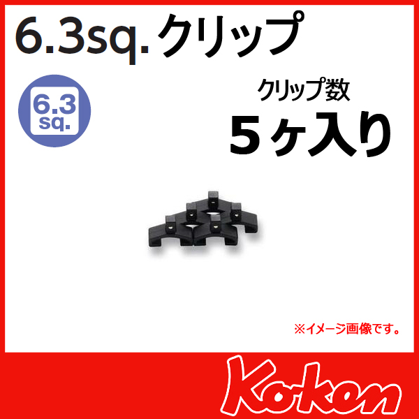 Koken(コーケン) クリップ  CLIP.P/5-1/4