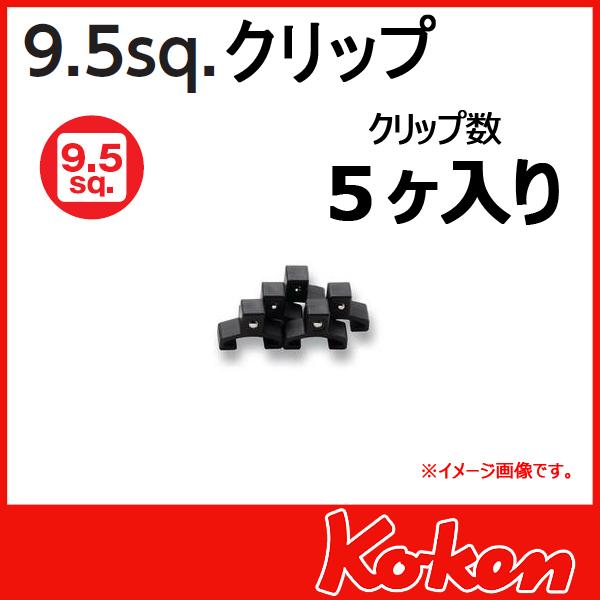 Koken(コーケン) クリップ  CLIP.P/5-3/8