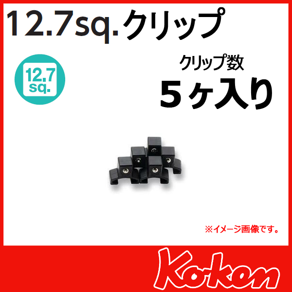 Koken(コーケン) クリップ  CLIP.P/5-1/2