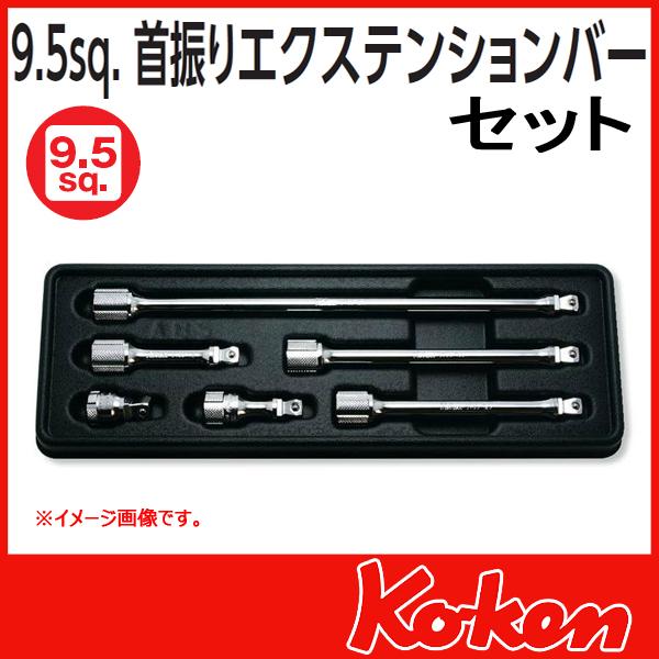 """Koken(コーケン) 3/8""""(9.5) PK3763/6 オフセットエクステンションバーセット"""