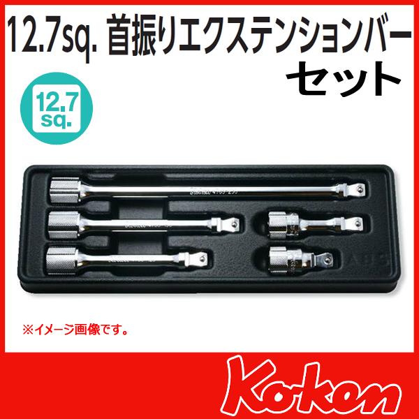 """Koken(コーケン) 1/2""""(12.7) PK4763/5 オフセットエクステンションバーセット"""