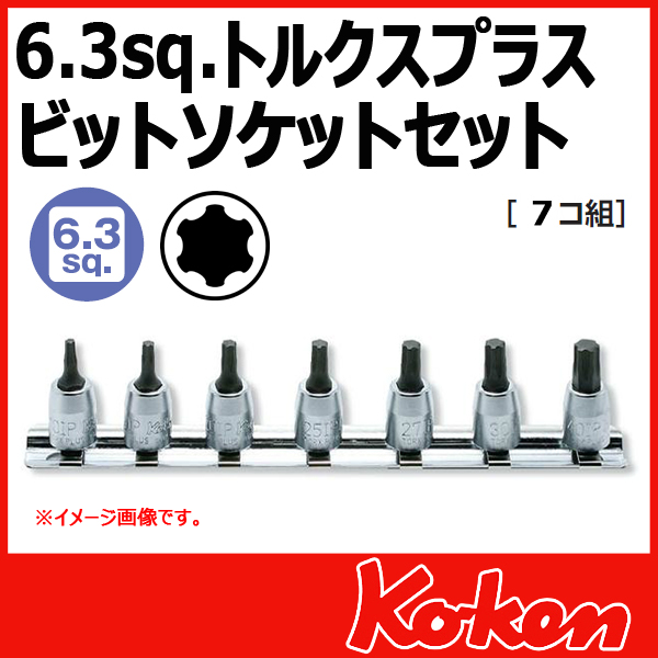 "Koken(コーケン) 1/4""-6.35 RS2025/7-IP トルクスプラスビットソケットセット"