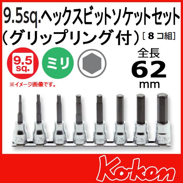 """Koken(コーケン) 3/8""""-9.5 RS3015M/8-L62 ヘックスビットソケットセット"""