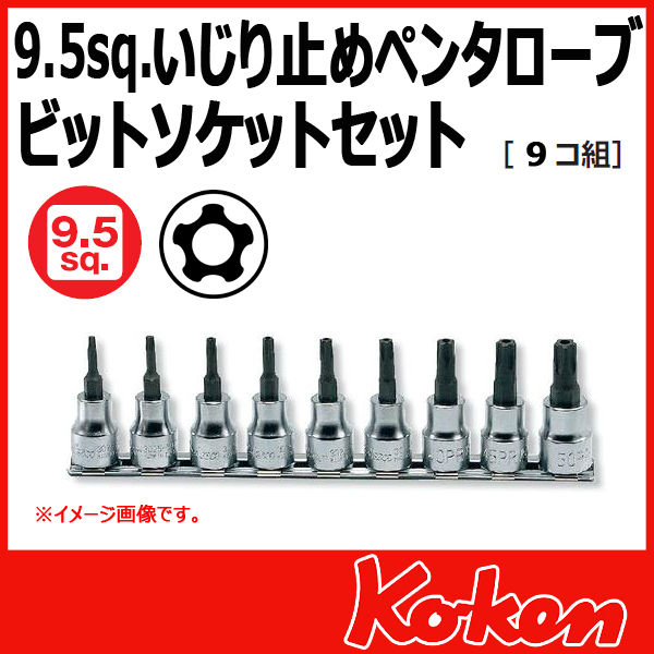 "Koken(コーケン) 3/8""-9.5 RS3025/9-PR  イジリ止めペンタローブビットソケットセット"