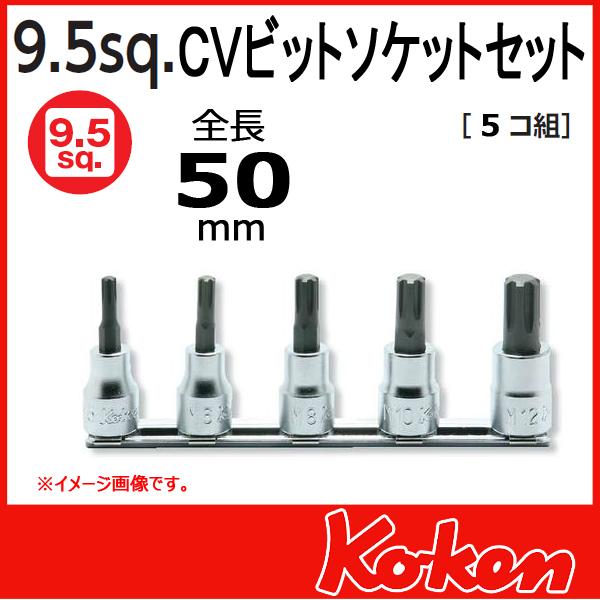 "Koken(コーケン) 3/8""-9.5 RS3027/5-L50  CVビットソケットセット"