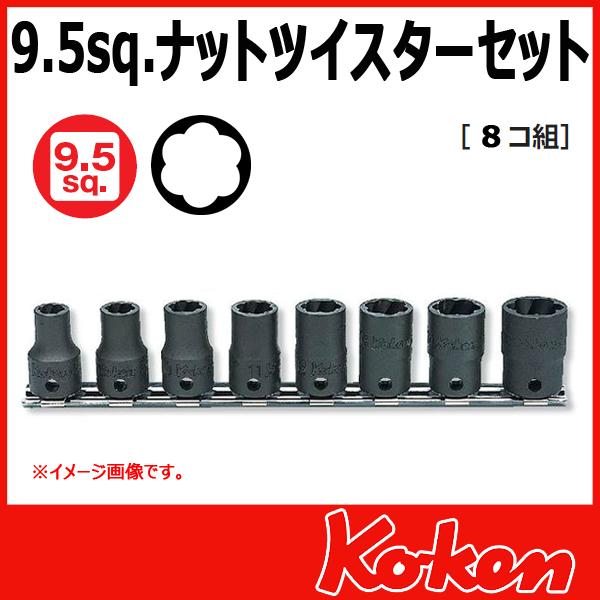 """【在庫あり】【送料無料】 Koken(コーケン) 3/8""""-9.5 RS3127/8 ナットツイスターセット"""