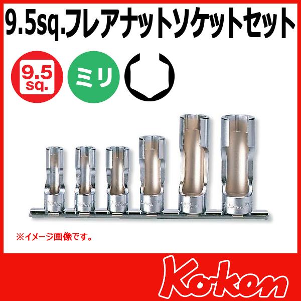 """Koken(コーケン) 3/8""""(9.5)RS3300FN/6 フレアナットソケットセット"""