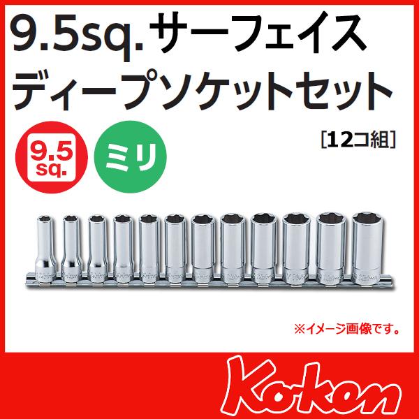 "Koken(コーケン) 3/8""-9.5 サーフェイスディープソケットセット(レール付)"
