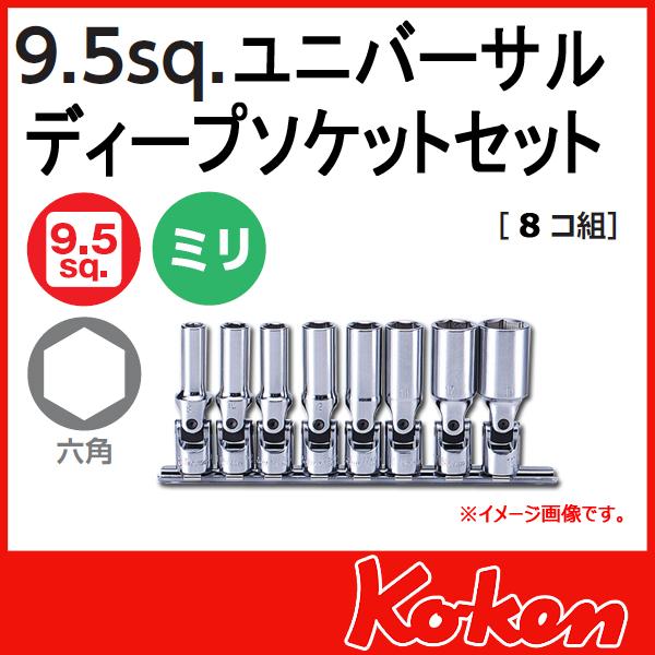 "Koken(コーケン) 3/8""-9.5 RS3340M/8-L75 6角ユニバーサルディープソケットセット(レール付)"