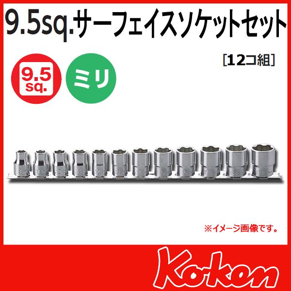 """Koken(コーケン) 3/8""""-9.5 RS3410M/12 サーフェイスソケットセット(レール付)"""