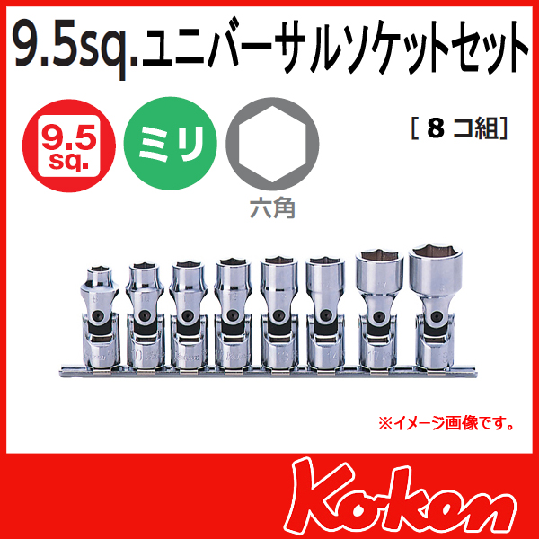 """Koken(コーケン) 3/8""""-9.5 RS3440M/8 ユニバーサルソケットセット"""