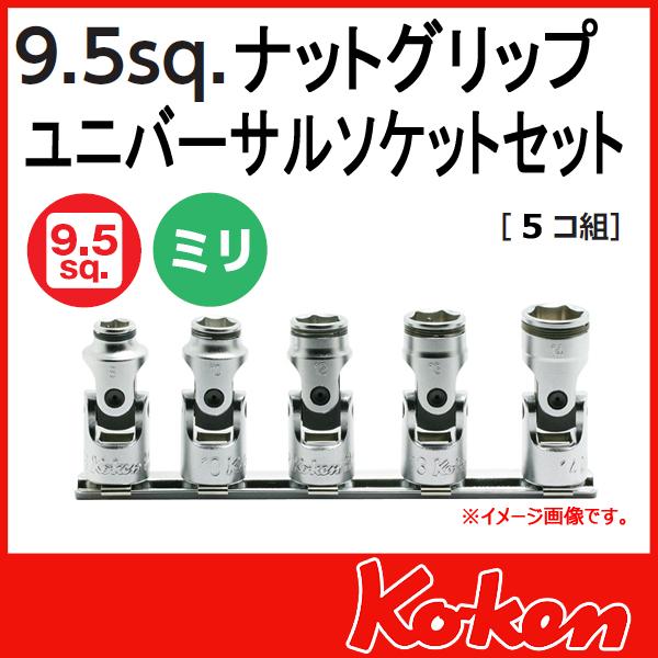 "Koken(コーケン) 3/8""-9.5 RS3441M/5 ナットグリップユニバーサルソケットセット"