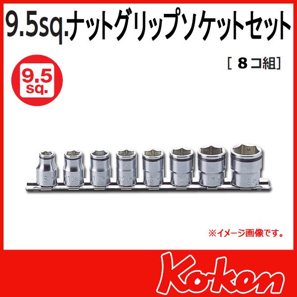 """Koken(コーケン) 3/8""""-9.5 RS3450M/8 ナットグリップ ソケットセット"""
