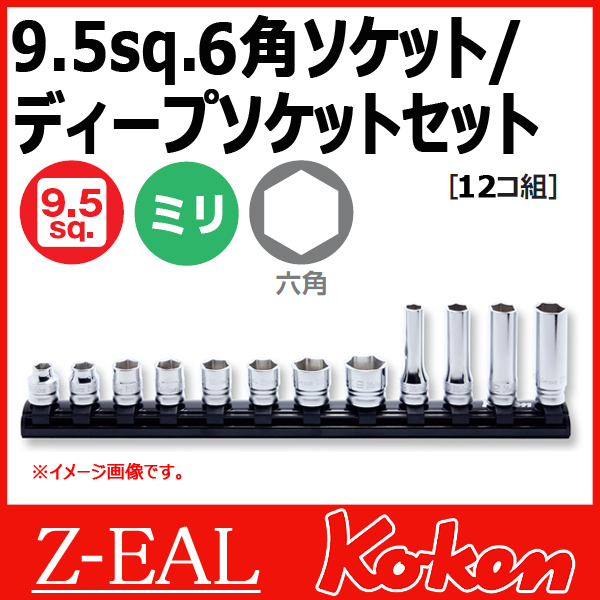 "Koken(コーケン) 3/8""-9.5  Z-EAL 6角ソケット/ディープソケット 混合レールセット RS3X00MZ/12"