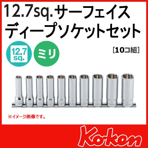 "Koken(コーケン) 1/2""-12.7  RS4310M/10  サーフェイスディープソケットセット"