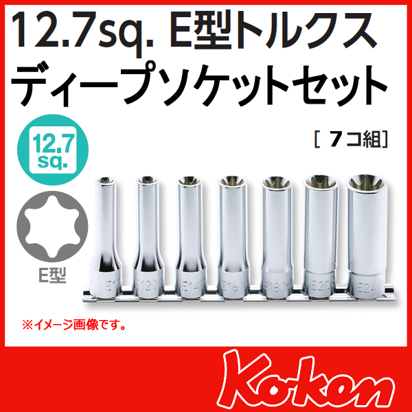 "Koken(コーケン) 1/2""-12.7 RS4325/7 E型トルクスディープソケットセット"