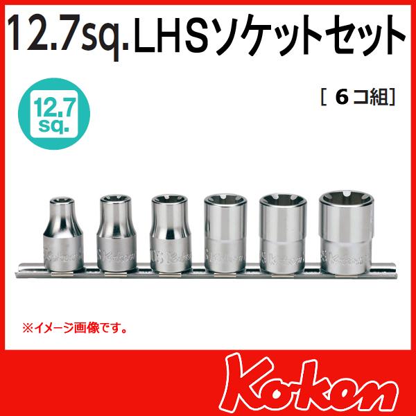 "Koken(コーケン) 1/2""-12.7 RS4400LH/6 LHSソケットセット"