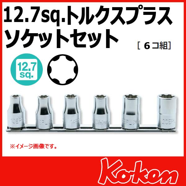 "Koken(コーケン) 1/2""-12.7 RS4425/6-EPL トルクスプラスソケットセット"