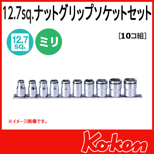 "Koken(コーケン) 1/2""-12.7 RS4450M/10 ナットグリップソケットセット"
