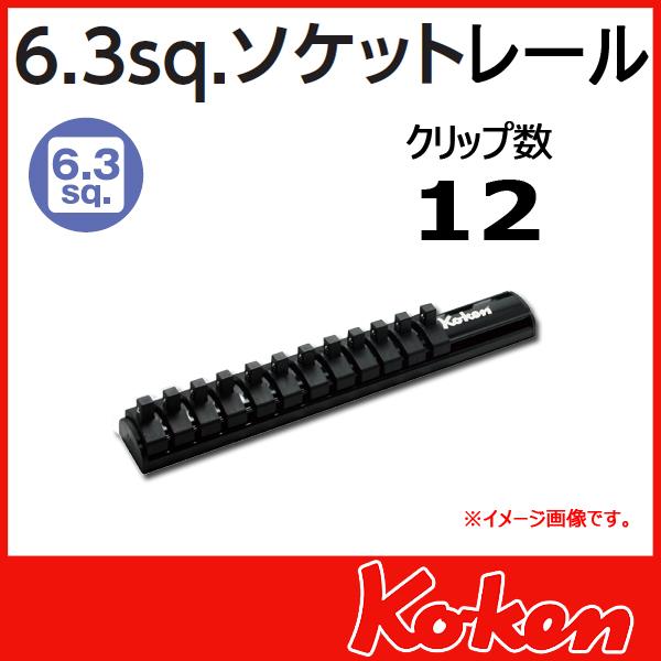 "Koken(コーケン) 1/4""-6.3  Z-EAL ソケットレール 12ソケット RSAL200-1/4x12"