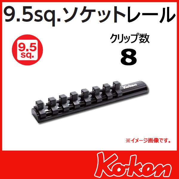 "Koken(コーケン) 3/8""-9.5  Z-EAL ソケットレール 8ソケット RSAL200-3/8x8"