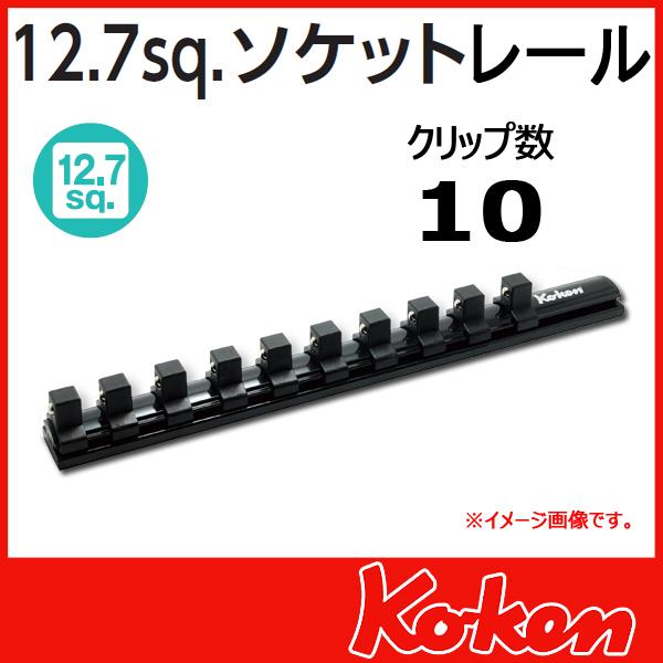"Koken(コーケン) 1/2""-12.7  Z-EAL ソケットレール 10ソケット RSAL300-1/2x10"