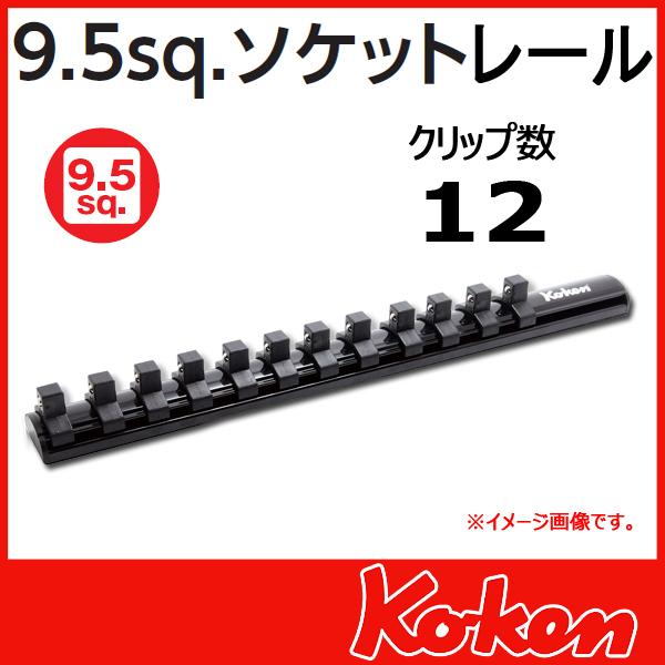"Koken(コーケン) 3/8""-9.5  Z-EAL ソケットレール 12ソケット RSAL300-3/8x12"