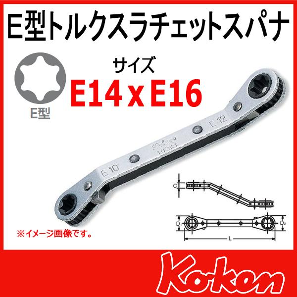 Koken コーケン 山下工業研究所 E型板ラチェットレンチ