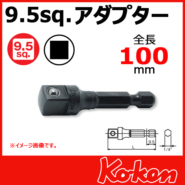 Koken 112-100B アダプタ