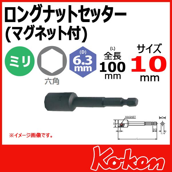 Koken コーケン 山下工業研究所 ソケットビット 10mm
