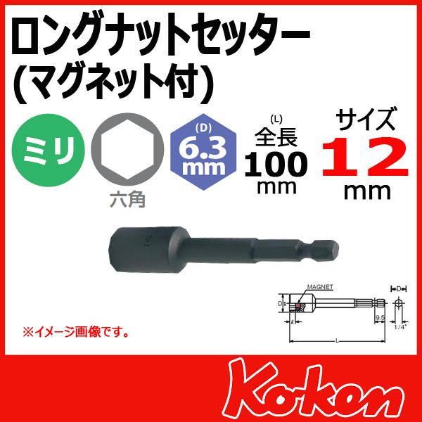 Koken コーケン 山下工業研究所 ソケットビット 12mm